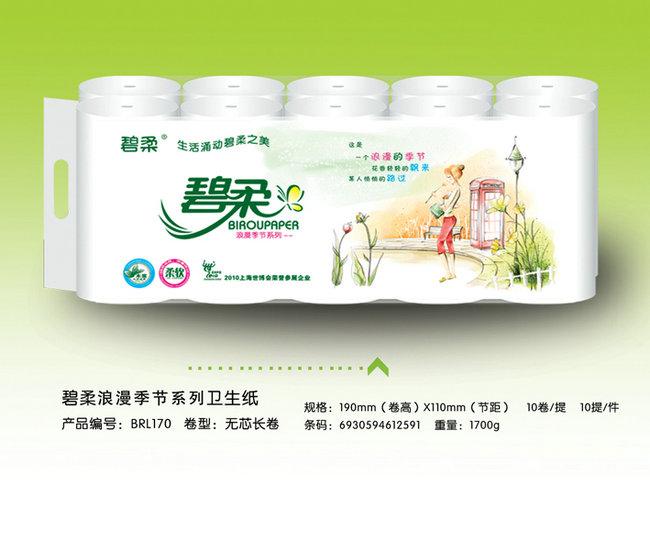 碧柔卫生用品|卫生纸卷|卫生纸