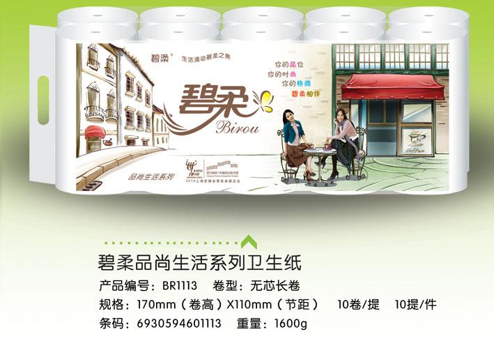 卫生纸生产_品尚生活1600克