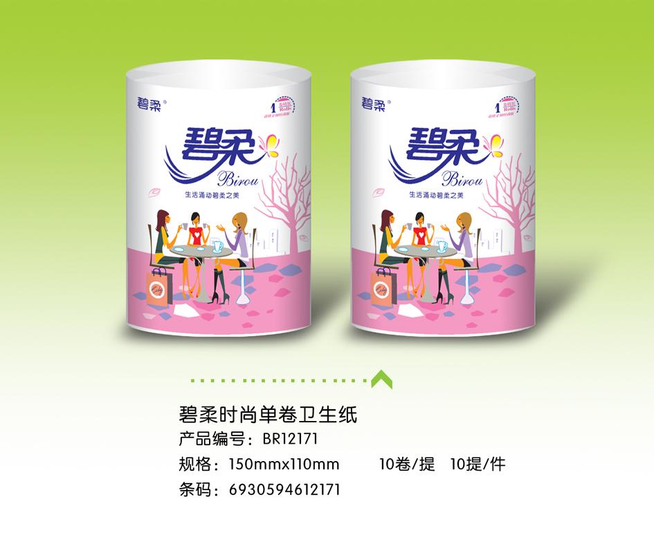 碧柔时尚单卷卫生纸(BR12171)
