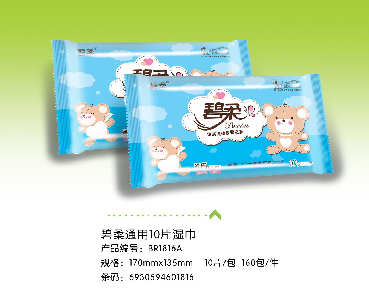 碧柔湿巾迷你熊10片