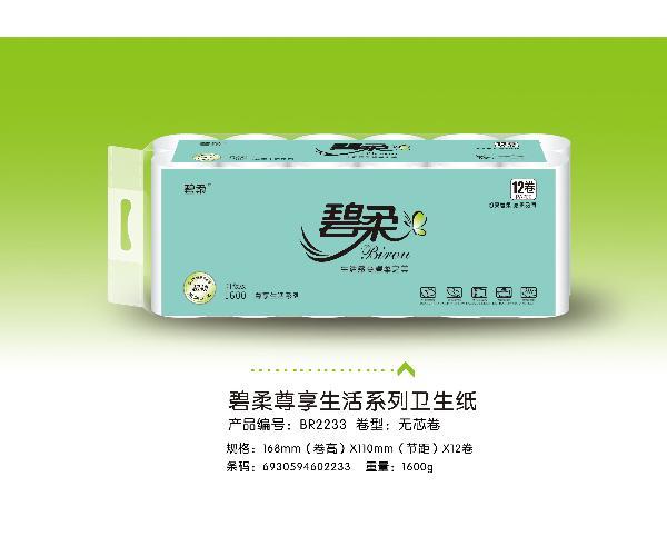 本色卫生纸_满城县碧柔卫生用品有限公司报价(图片)