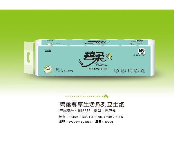 本色卫生纸_满城县碧柔卫生用品有限公司商家(图片)