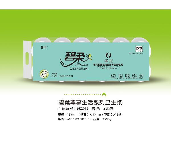 米乐m6电竞竞猜卫生纸_保定卫生纸供应商(图